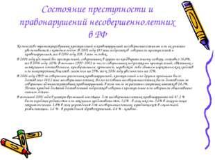 Состояние преступности и правонарушений несовершеннолетних в РФ Количество за