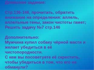 Домашнее задание: Стр.136-146, прочитать, обратить внимание на определения: а