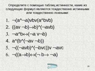 Определите с помощью таблиц истинности, какие из следующих формул являются то