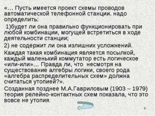 «… Пусть имеется проект схемы проводов автоматической телефонной станции. над