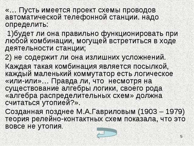 «… Пусть имеется проект схемы проводов автоматической телефонной станции. над...