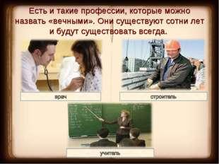 Есть и такие профессии, которые можно назвать «вечными». Они существуют сотни