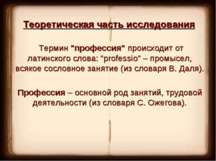 """Теоретическая часть исследования Термин""""профессия""""происходит от латинского"""