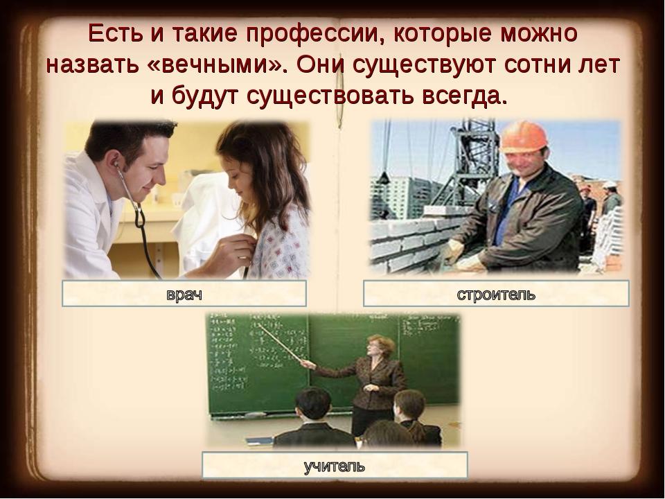 Есть и такие профессии, которые можно назвать «вечными». Они существуют сотни...
