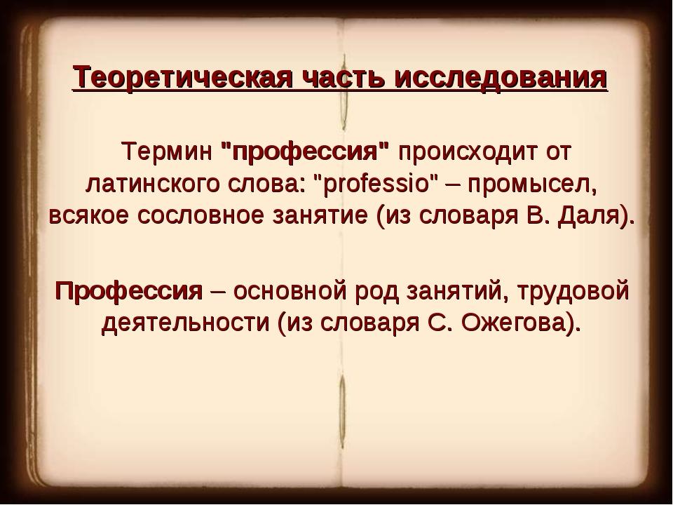 """Теоретическая часть исследования Термин""""профессия""""происходит от латинского..."""