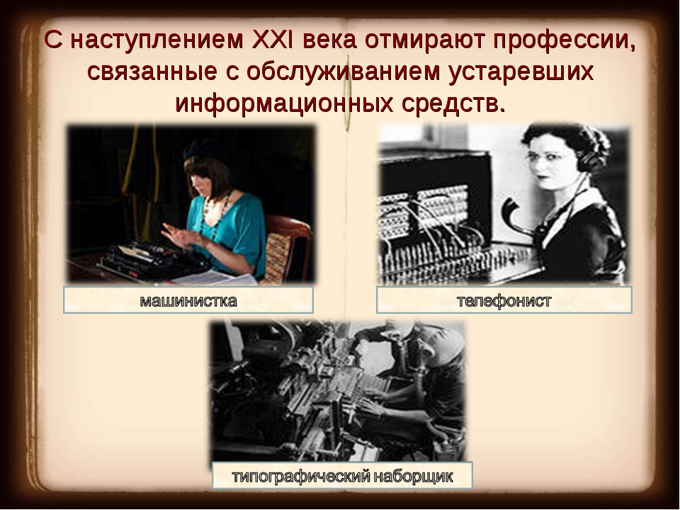 С наступлением ХХI века отмирают профессии, связанные с обслуживанием устаре...