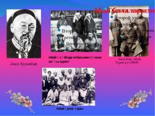 Әкесі Құнанбай Абай өз үйінде отбасымен түскен соңғы суреті Ақылбай, Абай, Тұ