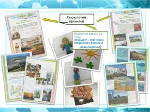 Технология проектов Проектная работа на тему: «Мой друг – пластилин» Перфилье