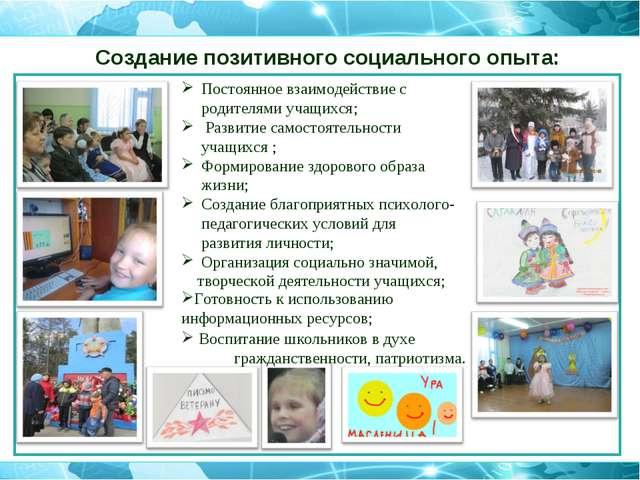 Создание позитивного социального опыта: Постоянное взаимодействие с родителям...
