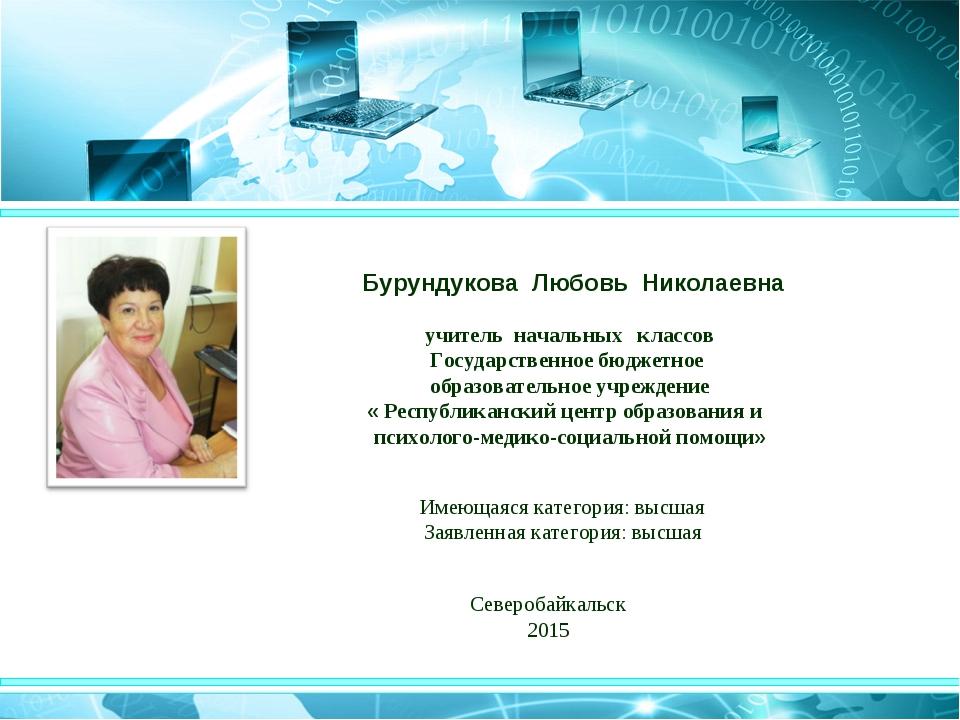 Северобайкальск 2015 Бурундукова Любовь Николаевна учитель начальных классов...