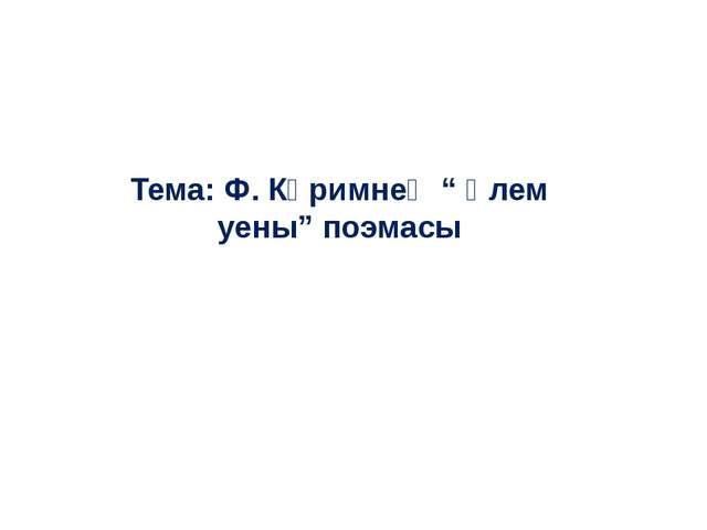 """Тема: Ф. Кәримнең """" Үлем уены"""" поэмасы"""