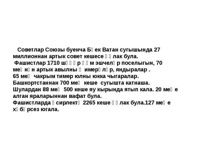 Советлар Союзы буенча Бөек Ватан сугышында 27 миллионнан артык совет кешесе...
