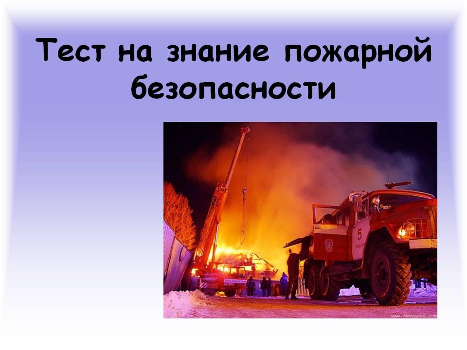http://900igr.net/datas/pedagogika/Klassnyj-chas-po-pozharnoj-bezopasnosti/0006-006-Test-na-znanie-pozharnoj-bezopasnosti.jpg