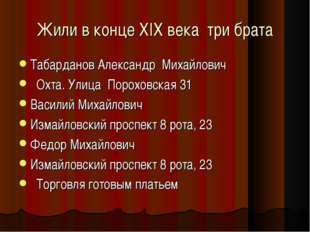 Жили в конце ХIХ века три брата Табарданов Александр Михайлович Охта. Улица П