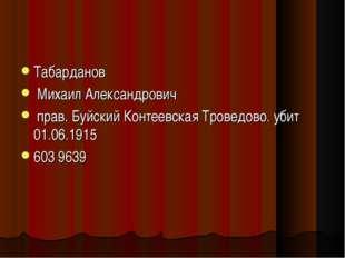 Табарданов Михаил Александрович прав. Буйский Контеевская Троведово. убит 01.