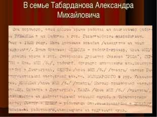 В семье Табарданова Александра Михайловича