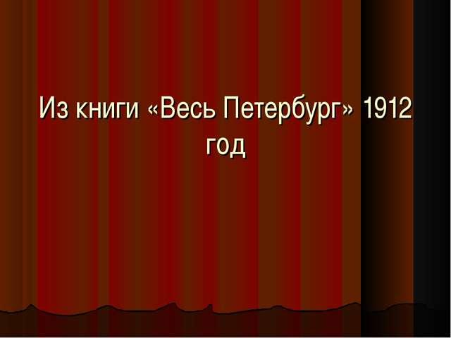 Из книги «Весь Петербург» 1912 год