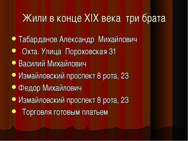 Жили в конце ХIХ века три брата Табарданов Александр Михайлович Охта. Улица П...