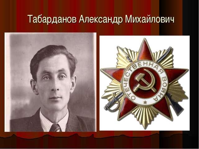 Табарданов Александр Михайлович