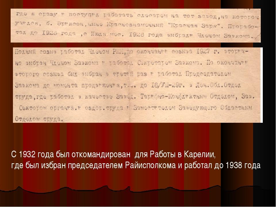 С 1932 года был откомандирован для Работы в Карелии, где был избран председат...