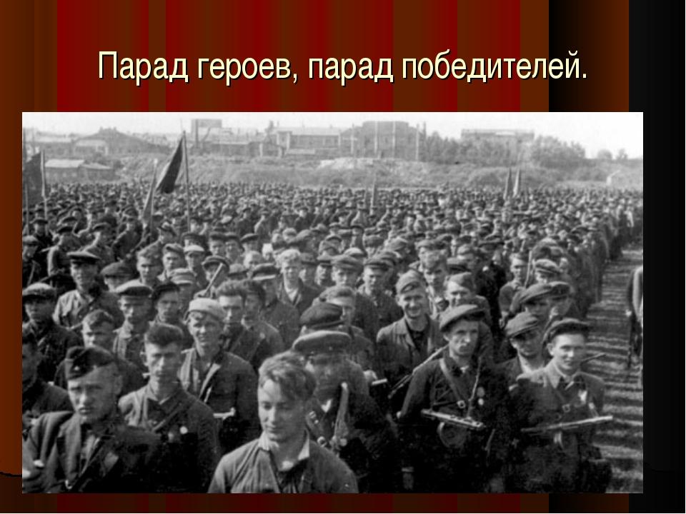 Парад героев, парад победителей.
