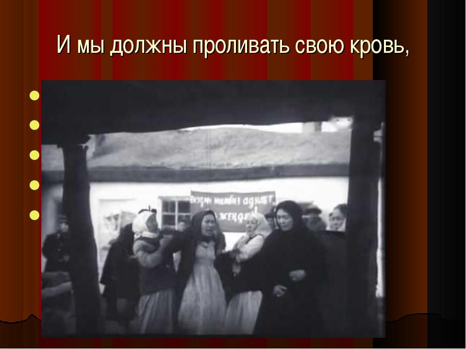 И мы должны проливать свою кровь, отдавать свои жизни, чтобы сокрушить, чтобы...