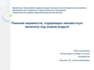 Управление образования администрации Арзамасского муниципального района Муни
