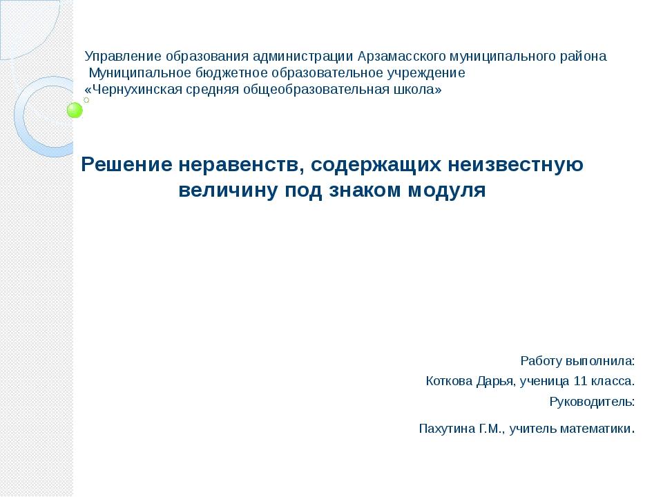 Управление образования администрации Арзамасского муниципального района Муни...