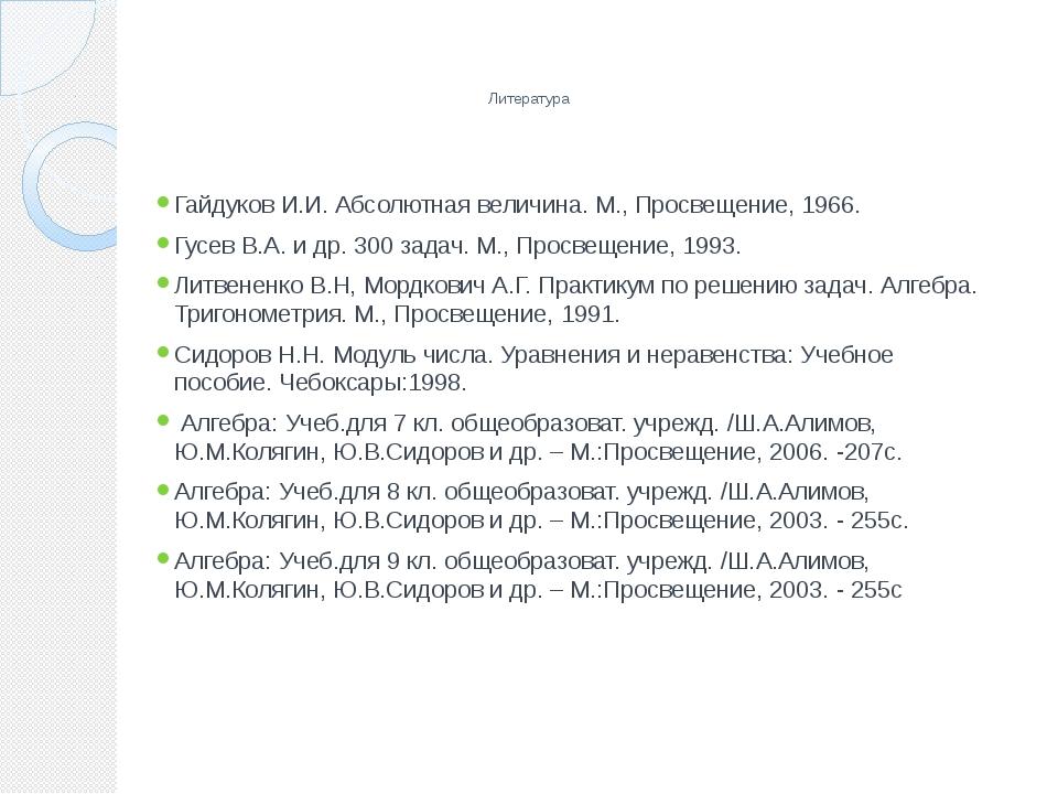 Литература Гайдуков И.И. Абсолютная величина. М., Просвещение, 1966. Гусев В....