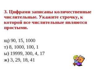 3. Цифрами записаны количественные числительные. Укажите строчку, к которой