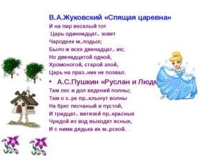 В.А.Жуковский «Спящая царевна» И на пир веселый тот Царь одиннадцат.. зовет Ч