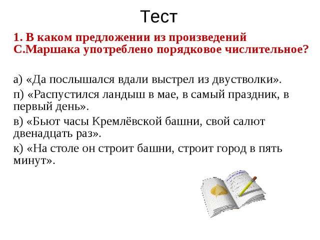 Тест 1. В каком предложении из произведений С.Маршака употреблено порядковое...