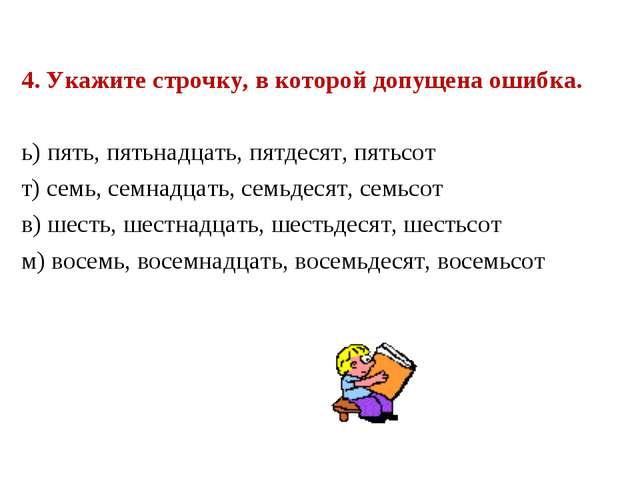 4. Укажите строчку, в которой допущена ошибка.  ь) пять, пятьнадцать, пятдес...