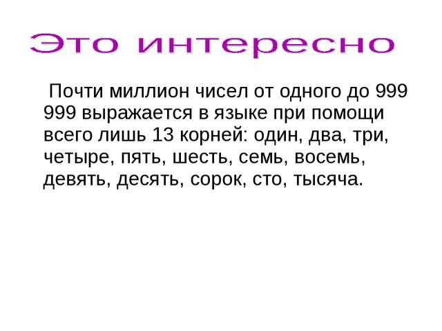 Почти миллион чисел от одного до 999 999 выражается в языке при помощи всего...
