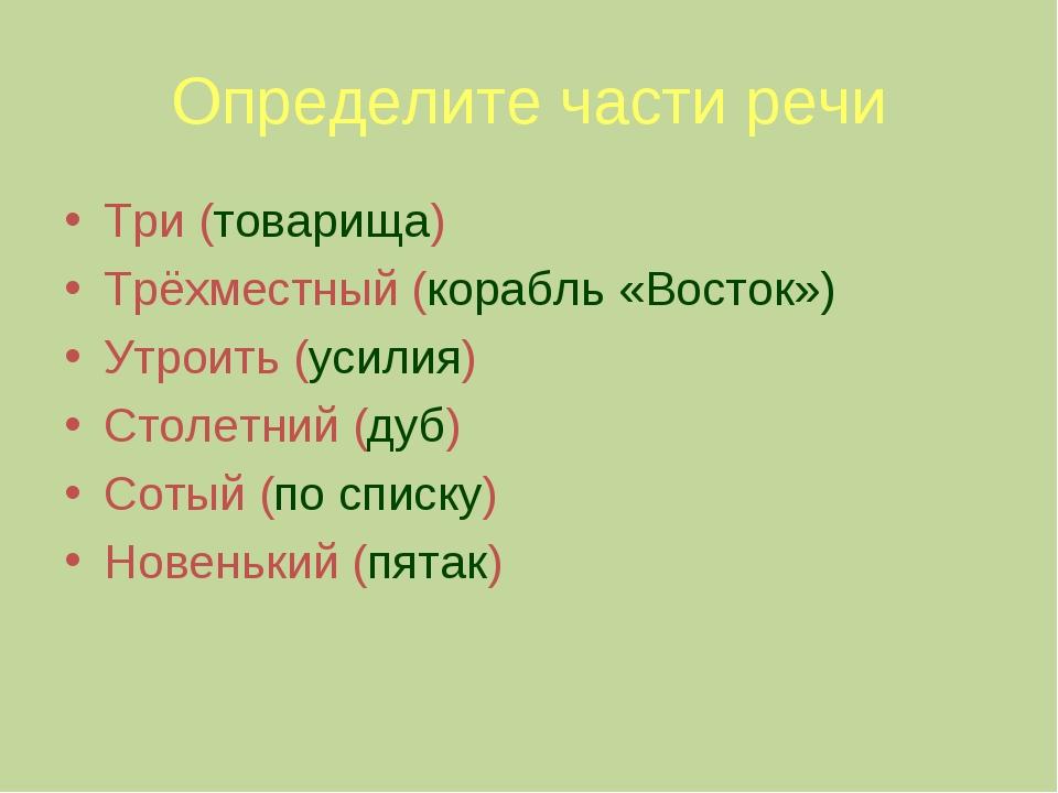 Определите части речи Три (товарища) Трёхместный (корабль «Восток») Утроить (...