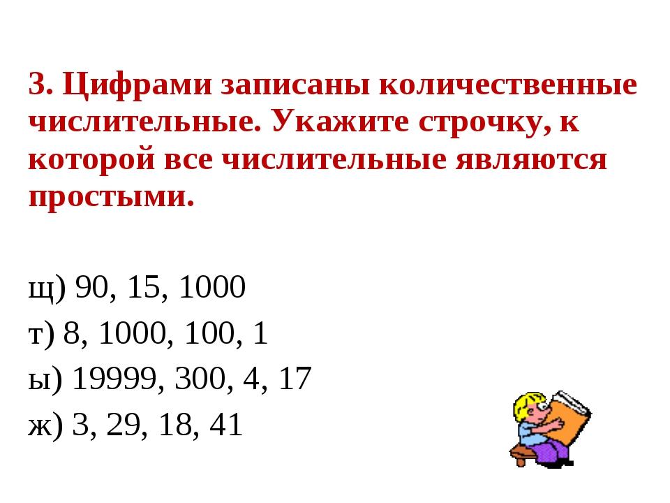 3. Цифрами записаны количественные числительные. Укажите строчку, к которой...