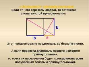 b b Если от него отрезать квадрат, то останется вновь золотой прямоугольник.