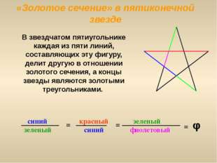 «Золотое сечение» в пятиконечной звезде синий зеленый = красный синий фиолето