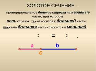 пропорциональное деление отрезка на неравные части, при котором весь отрезок