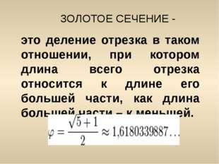 ЗОЛОТОЕ СЕЧЕНИЕ - это деление отрезка в таком отношении, при котором длина вс