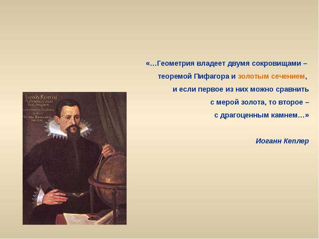 «…Геометрия владеет двумя сокровищами – теоремой Пифагора и золотым сечением,...