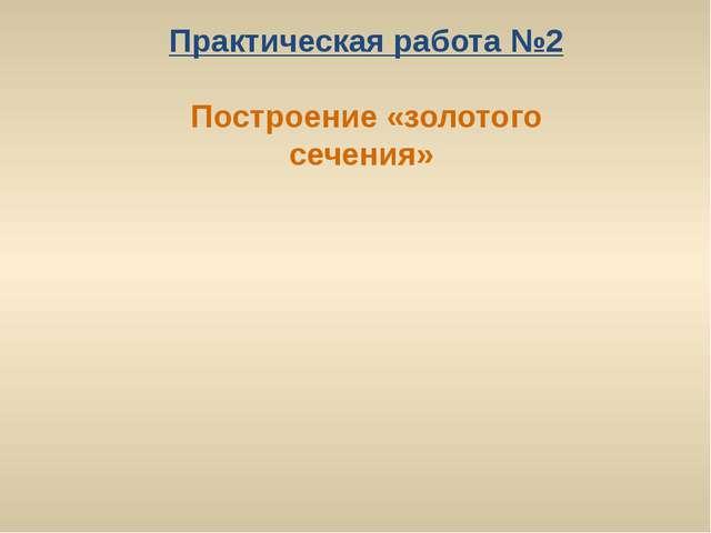 Практическая работа №2 Построение «золотого сечения»