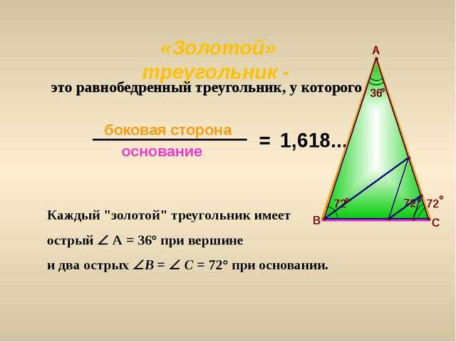 «Золотой» треугольник - это равнобедренный треугольник, у которого основание...