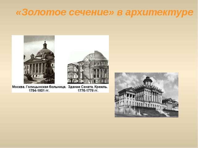 «Золотое сечение» в архитектуре