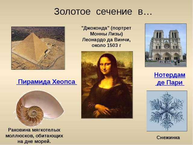"""Нотердам де Пари Пирамида Хеопса """"Джоконда"""" (портрет Монны Лизы) Леонардо да..."""