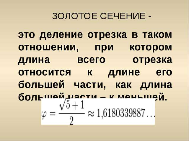 ЗОЛОТОЕ СЕЧЕНИЕ - это деление отрезка в таком отношении, при котором длина вс...