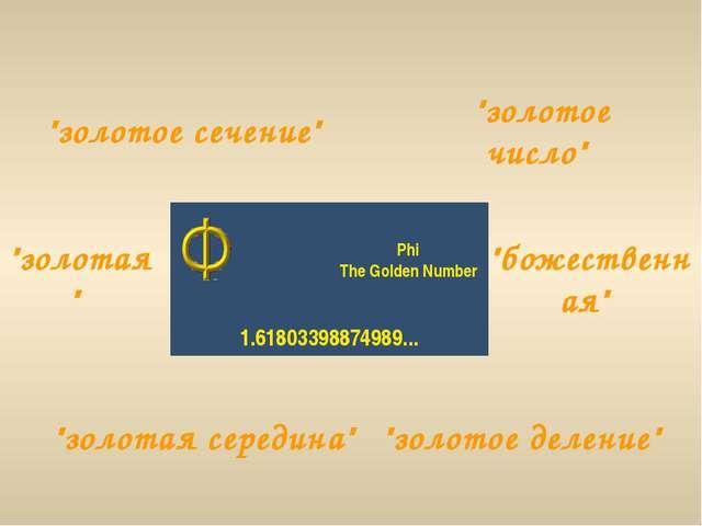 """""""золотая"""" """"золотое число"""" """"божественная"""" """"золотое сечение"""" """"золотая середина..."""