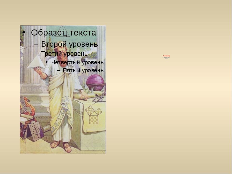 Пифагор древнегреческий ученый VI в. до н.э.