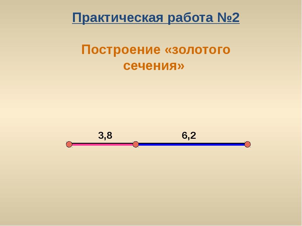 6,2 3,8 Практическая работа №2 Построение «золотого сечения»