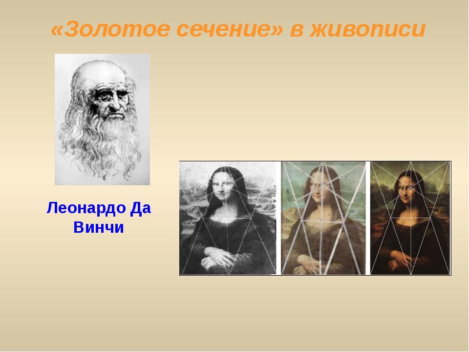 Леонардо Да Винчи «Золотое сечение» в живописи